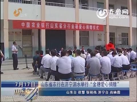 """山东省农行在济宁泗水举行""""金穗爱心捐赠""""-山东新闻联播"""