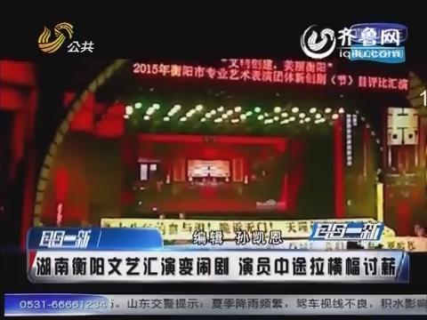 湖南衡阳文艺汇演变闹剧 演员中途拉横幅讨薪