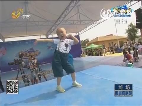 《快乐向前冲》潍坊临朐闯关赛道启动仪式全程回顾