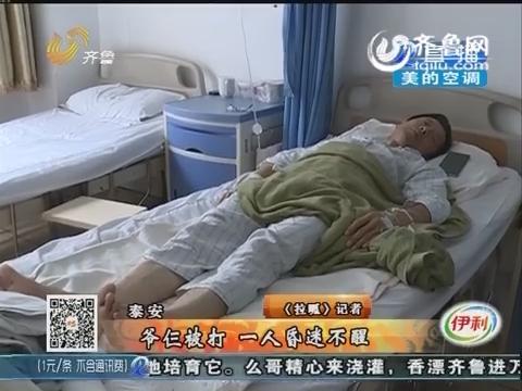 泰安:爷三被打 一人昏迷不醒