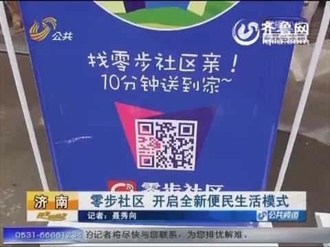 济南:零步社区 开启全新便民生活模式