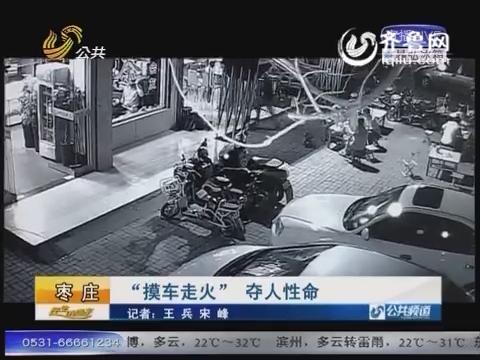 """枣庄:男子首次""""摸车""""无证驾车致一人身亡"""