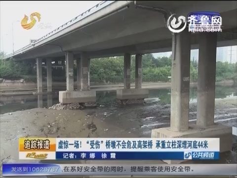 """追踪报道:""""受伤""""桥墩不会危及高架桥 承重立柱深埋河底44米"""