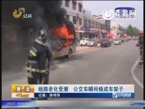 夏津:线路老化受潮 公交车瞬间烧成车架子