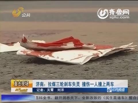 直击现场:济南:拉煤三轮车刹车失灵 撞伤一人撞上两车