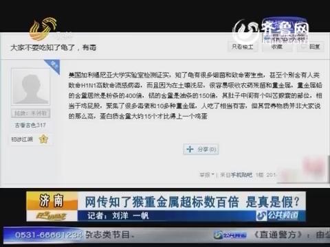 济南:网传知了猴重金属超标数百倍 是真是假?