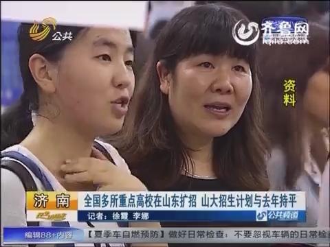 济南:全国多所重点高校在山东扩招 山大招生计划与去年持平