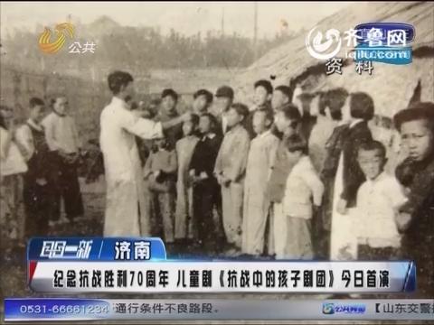 济南:纪念抗战胜利70周年
