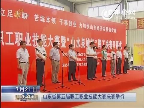 山东省第五届职工职业技能大赛决赛举行