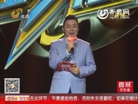 20150721《让梦想飞》:主持人杨波频躺枪 王飞勇夺擂主
