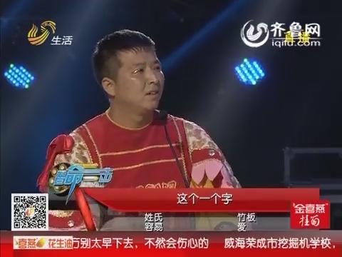 """让梦想飞 智命一击:张凌薇PK张明贺 """"东方不败""""夺得擂主"""