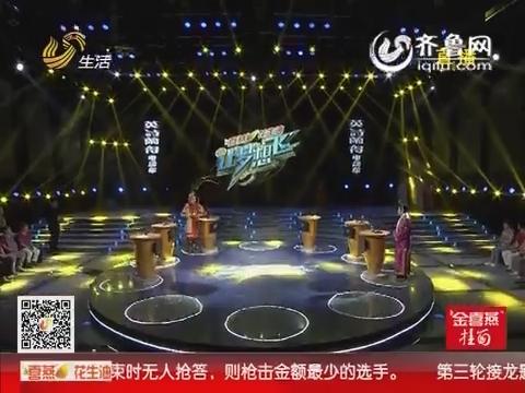 """20150724《让梦想飞》:""""华妃娘娘""""王海英遗憾出局 """"东方不败""""夺得擂主"""