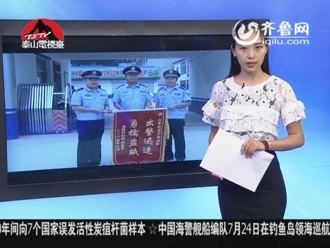 民警斗顽匪 百姓献锦旗