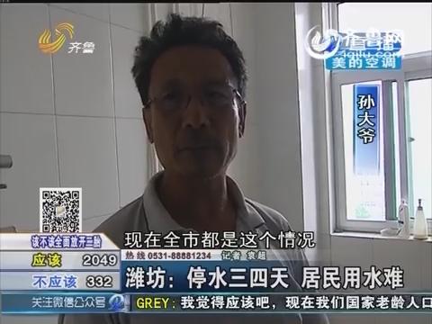 潍坊:停水三四天 居民用水难