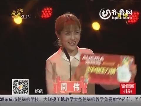 20150725《让梦想飞》:小鲜肉女神惨遭淘汰 老乡对决刘加宝成擂主