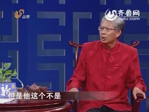 2015年7月26日《新杏坛》老纪话西游:沙僧的身世