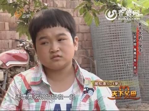 20150726《天下父母》:24岁的他 身高只有一米二八