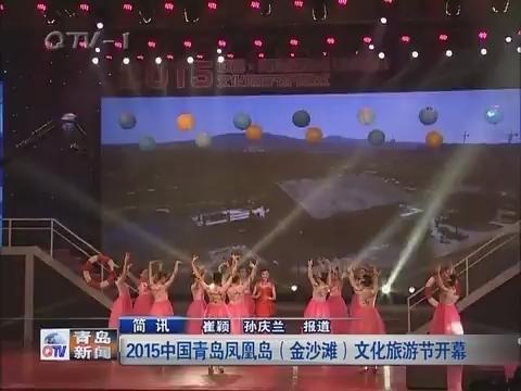2015中国青岛凤凰岛(金沙滩)文化旅游节开幕