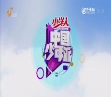 20150726《中国少年派》完整版:走进孟子故里邹城