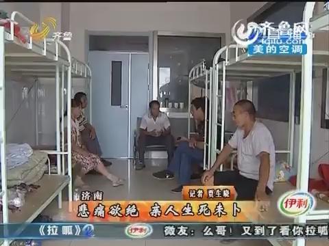 济南:老人下地干活 挨了一顿暴打
