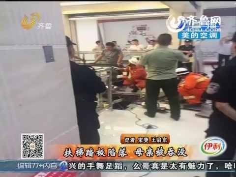 荆州:扶梯踏板陷落 母亲被吞没