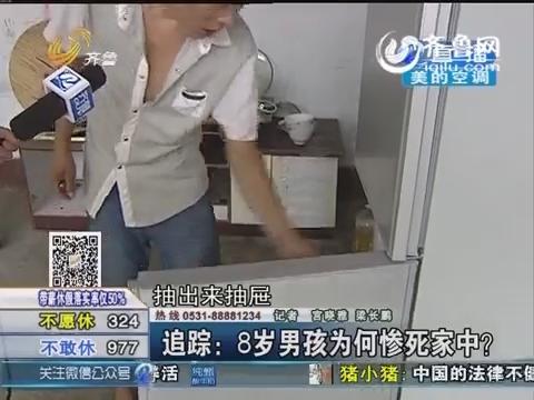 临邑8岁男孩惨死家中追踪:家长怀疑冰箱漏电