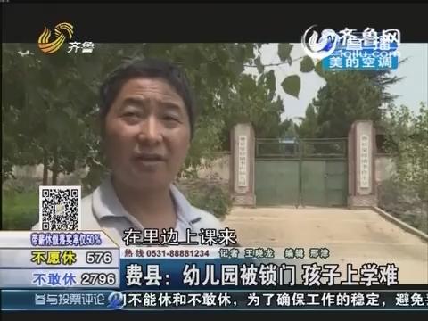 费县:幼儿园被锁门 孩子上学难