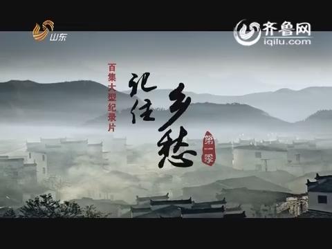 20150728《纪录片》:记住乡愁第十五集 板梁村——仁义兴家