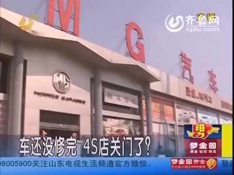 聊城:车还没修完 4S店关门了