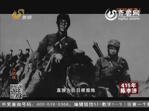 大抗战 :血战陈庄