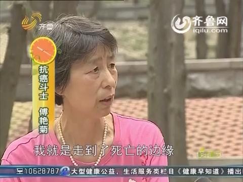 20150729《健康早知道》:抗癌斗士 傅艳菊