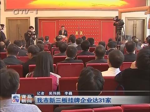 青岛市新三板挂牌企业达31家