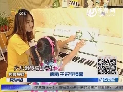 财知道之我最有才:寓教于乐学钢琴