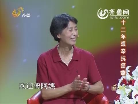 20150730《健康早知道》:十二年艰辛抗癌路 抗癌战士傅燕菊