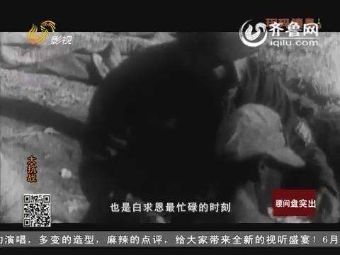 20150730《大抗战》:国际友人援华(下)