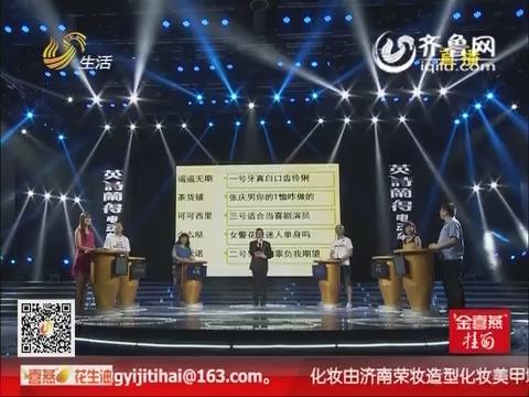 """20150730《让梦想飞》:张庆男被网友奉为""""男神"""" 成功夺得擂主"""