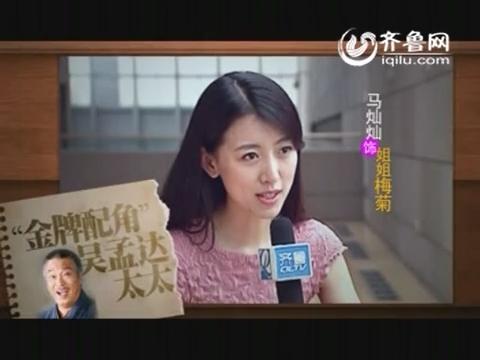 《冲天炮》片花:济南姑娘马灿灿玩转双生姐妹花2