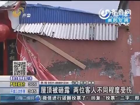 滨州:屋顶被砸露 两位客人不同程度受伤