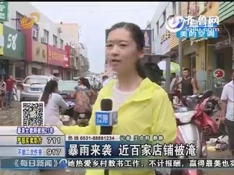 平阴:暴雨来袭 近百家店铺被淹