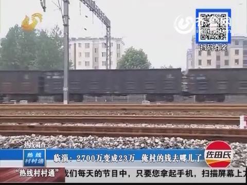 临淄:2700万变成23万 村里的钱不见了