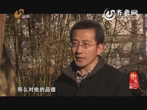 20150801《纪录片》:静升村 无信不立