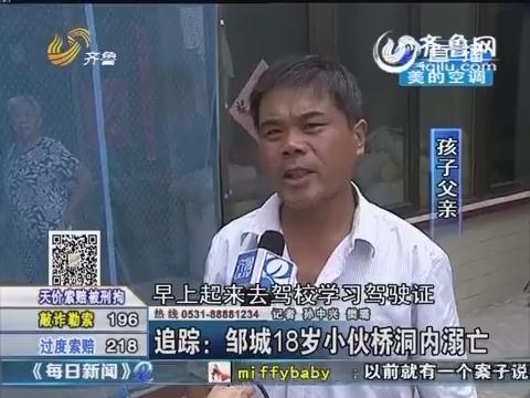 邹城18岁小伙桥洞内溺亡追踪:家属质疑桥洞排水有问题