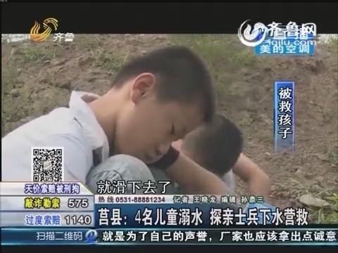莒县:4名儿童溺水 探亲士兵下水营救