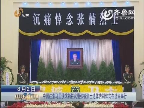 中国驻索马里使馆牺牲武警张楠烈士遗体告别仪式在济南举行