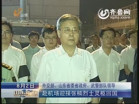 外交部、山东省委省政府、武警部队领导赴机场迎接张楠烈士灵柩回国