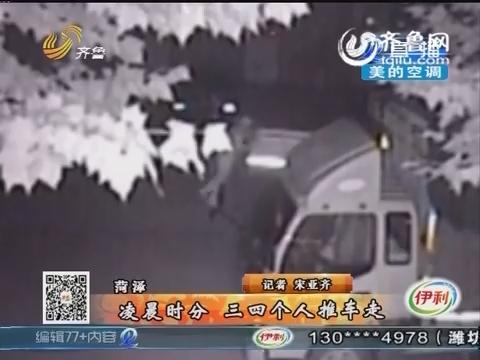 菏泽:蒙面大盗偷货车