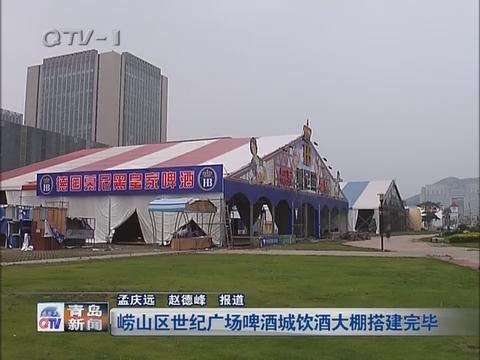 青岛市崂山区世纪广场啤酒城饮酒大棚搭建完毕