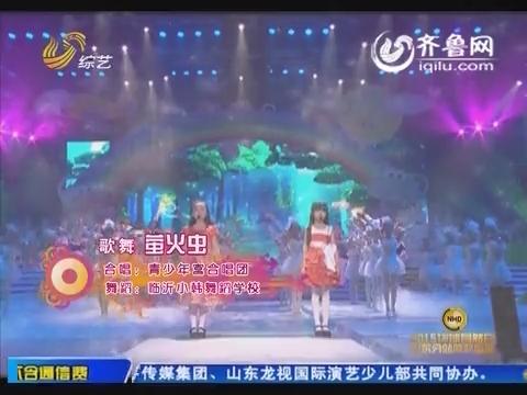 唱响山东:青少年宫合唱团《萤火虫》