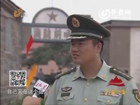 """20150803《齐鲁先锋》:马德松——驻守边防的""""爱民松"""""""