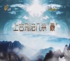 """20150803《最炫国剧风》:上古刑法几宗""""最"""""""